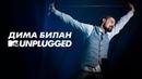MTV UNPLUGGED: Дима Билан