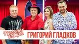 Григорий Гладков в утреннем шоу Русские Перцы