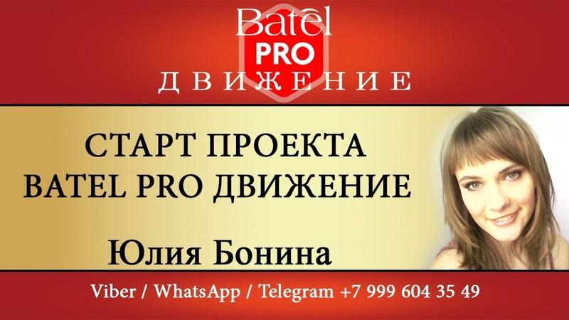 Открытие проекта Batel PRO Движение / Юлия Бонина Батэль