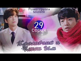 [mania] 29/32 красавчик и чжон ым / handsome guy and jung eum