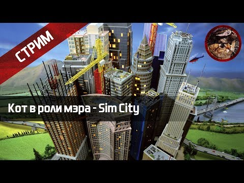 Кот в роли мэра города (Sim City stream) | WaffenCatLive
