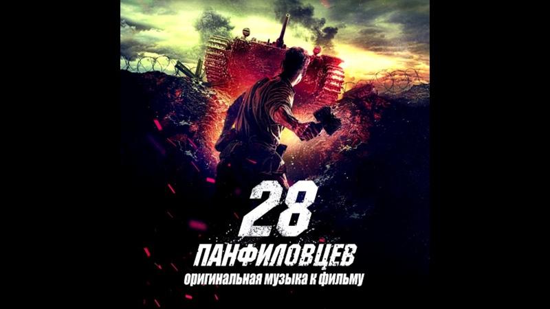 28 панфиловцев / штаб (бонустрек)/ Михаил Костылев