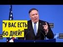 Срочно США и НАТ0 выдвинули России ультматум по ДРСМД