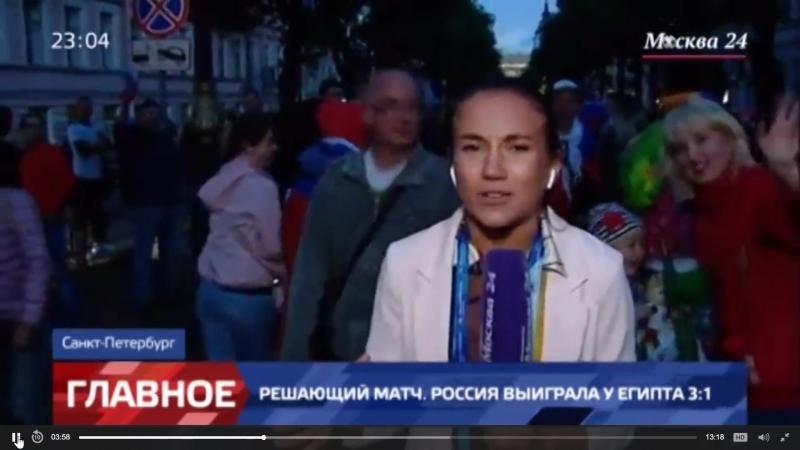 Россия выиграла у Египта в матче ЧМ-2018 со счетом 3_1 - телеканал Москва 24 - Opera 20.06.2018 1_39_16