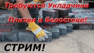 Вакансии в Польше! Работа в Белостоке! Требуются укладчики тротуарной плитки!