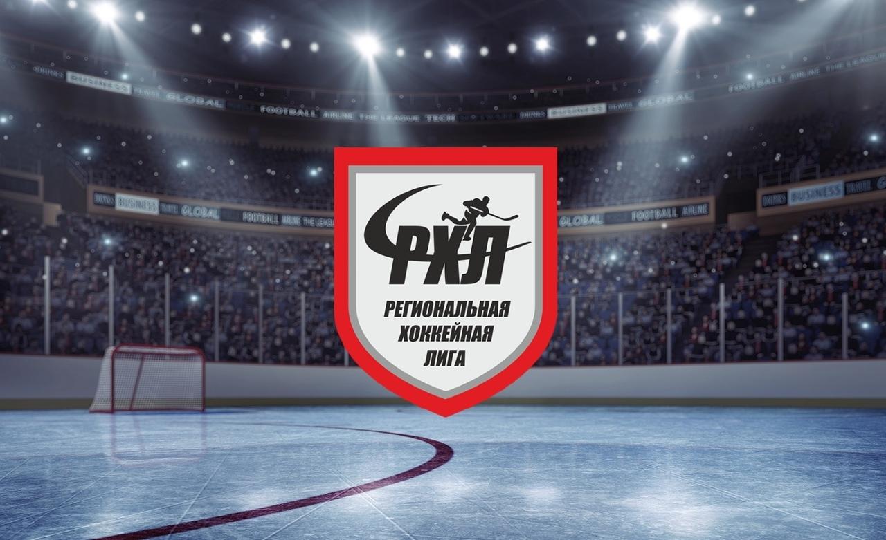 Региональная хоккейная лига