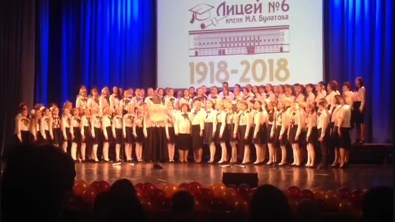 Сводный хор лицея № 6 на праздновании 100-летнего юбилея лицея