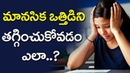How To Relieve Stress Techniques To Avoid Stress Tips To Control Stress in Telugu Myra Jeevan
