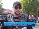 Участники Международного мотомарша «Дороги Победы! Европа - Донбасс - Севастополь посетили Луганскую Народную Республику