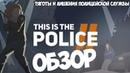 Обзор This is the POLICE 2 ● Тяготы и лишения полицейской службы