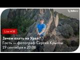 Зачем ехать на Урал    Туту.ру Live #38