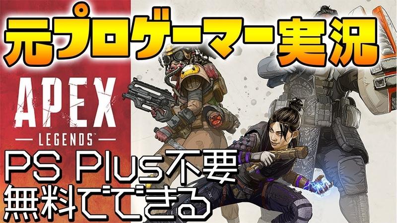 APEX LEGENDS リスナー参加型猛者募集 バンガロール解説動画上げました 最強キャラは概要欄 PUBG OW CoD PS4 エーペックスレジェンズ エイペックス アペックス
