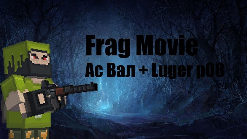 Frag movie Ас Вал Luger P08