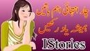Chaar Baten | secret btain | 4 things always in mind | Istories