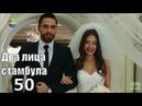 Два лица стамбула 50 сверия с переводом русского языка