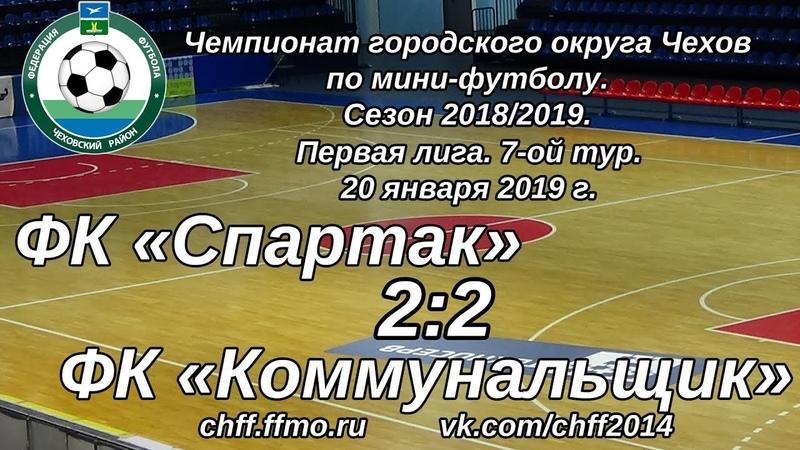 ФК Спартак - ФК Коммунальщик (20.01.2019)