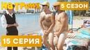 На троих - 5 СЕЗОН - 15 серия - НОВИНКА ЮМОР ICTV