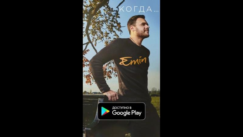 12.10.18. Emin - Когда (Премьера в Google Play)