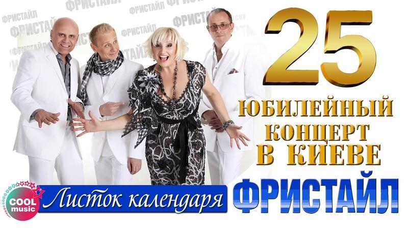 Группа Фристайл • Фристайл Сергей Кузнецов - Листок календаря (25 - Юбилейный концерт в Киеве 2014)