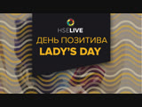 HSE LIVE | LADY'S DAY 2019 | День Позитива