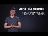 Как говорить комплименты на английском