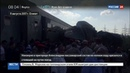 Новости на Россия 24 • Число жертв столкновения поездов в Египте растет