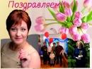 С днем рождения, Наталия Валерьевна!