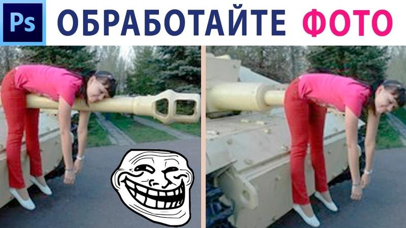 ФОТОШОП ТРОЛЛЬ 99 ЛВЛ - ОБРАБОТАЙТЕ МОЕ ФОТО! OK xD
