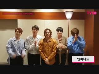 [17.12.18] сообщение для 10 asia k-pop top ten awards