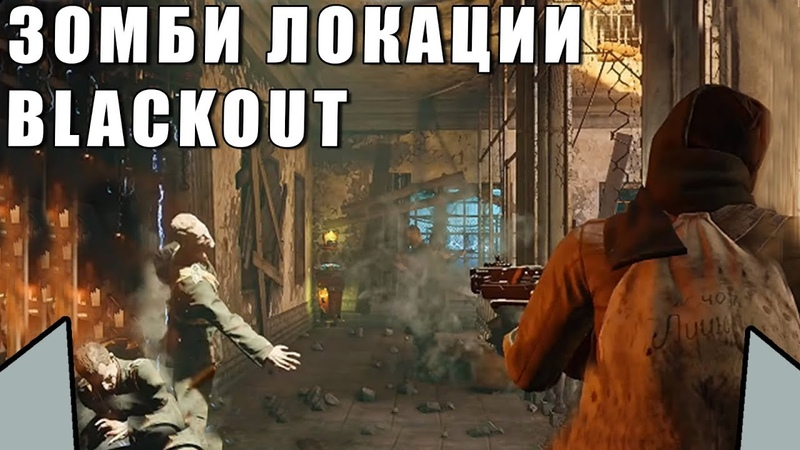 ВСЁ О ЗОМБИ ЛОКАЦИЯХ В BLACKOUT Call Of Duty Black Ops 4 BETA