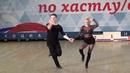 8.12.2018 ЧР Final Хастл-Рутины 5 место №770 Наиль Галимов - Анна Зарецкая