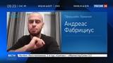 Новости на Россия 24 Гражданина ФРГ оштрафовали на 9 тысяч евро из-за одного поста