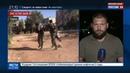 Новости на Россия 24 • Алеппо пятнадцать человек погибли под обстрелом террористов