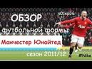 Обзор футбольной формы Nike Манчестер Юнайтед | MANCHESTER UNITED сезон 2011/12 Футболофил