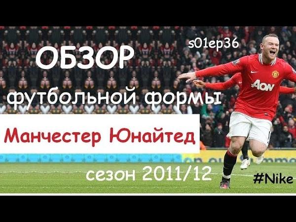 Обзор футбольной формы Nike Манчестер Юнайтед | MANCHESTER UNITED сезон 201112 Футболофил