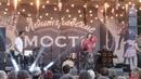 НААДЯ - Просто о сложном 17/08/18 Ленинградские мосты