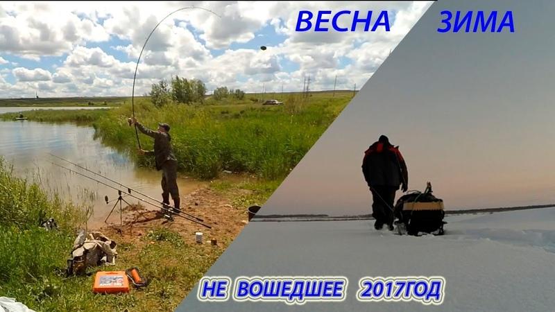 Неизданное. Из архива, сезон 2017. Зимняя рыбалка ❄️ Рыбалка весной 🎣 Поплавочка, фидер.