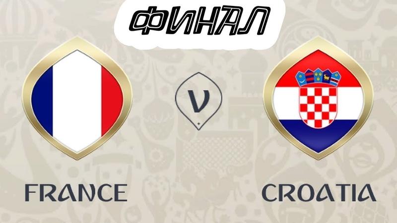 Чемпионат мира 2018 | ФИНАЛ | Франция - Хорватия | FIFA 18