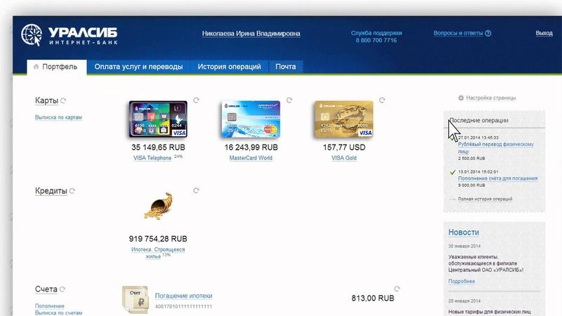 УРАЛСИБ Интернет банк Как перевести деньги