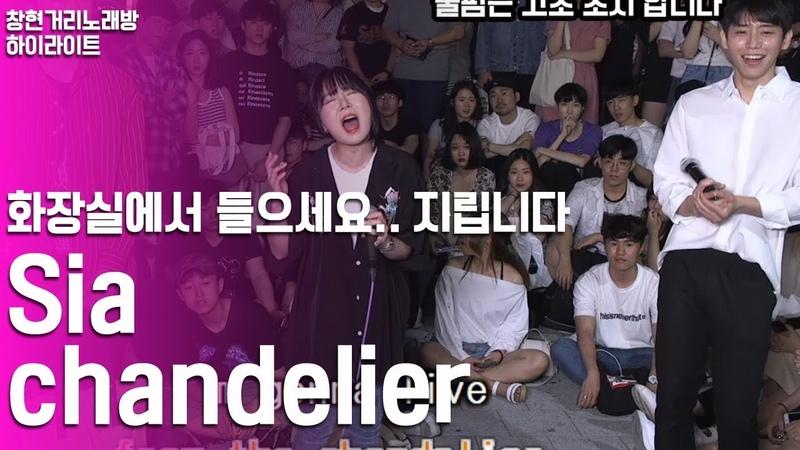 Sia-chandelier (시아-샹들리에) [CH]KPOP COVER STREET KARAOKE