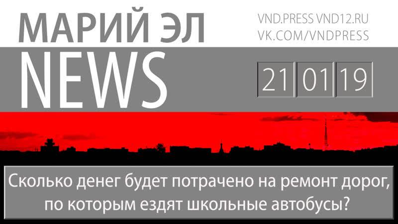 Михаил Винокуров: Марий Эл News 9(158)