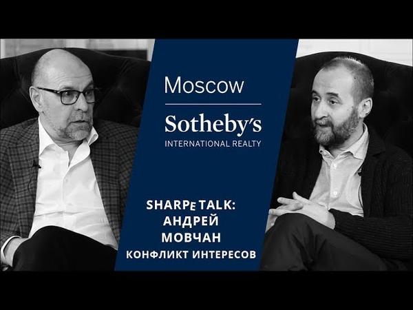 Андрей Мовчан в SHARPe TALK с А. Мануковским: «Инвестиционные риски и конфликты интересов в мире»