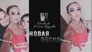 Ольга Бузова порадовала своих фанатов строчкой из новой песни Но зачем опять
