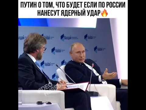 Путин о том, что будет если по России нанесут ядерный удар 🔥🔥🔥