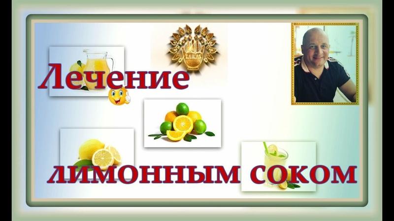 🍻Лечение лимонным соком.🍻 Андрей Дуйко. Тибетская формула.Путь к себе через эзотерику.