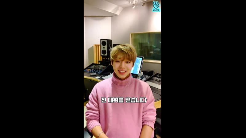 Park Jihoon 사랑스러움을 인간화하면 박먕먕이라는게 학계의 정설🐶💕 Jihoon communicating with fans