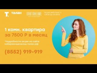 Квартира за 7500 руб/мес в Притяжении