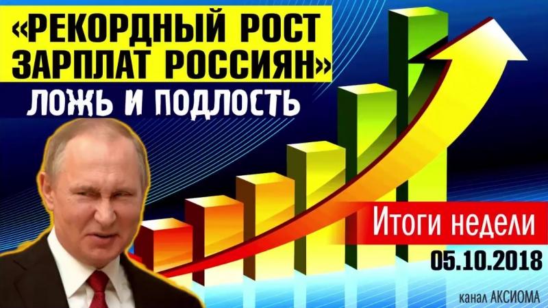 А вы почувствовали рекордный рост зарплат Реальные зарплаты россиян растут рекордными темпами (на 8,7) похвастался Путин на де