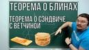Теорема о блинах Теорема о сэндвиче В интернете опять кто то неправ 001 Борис Трушин