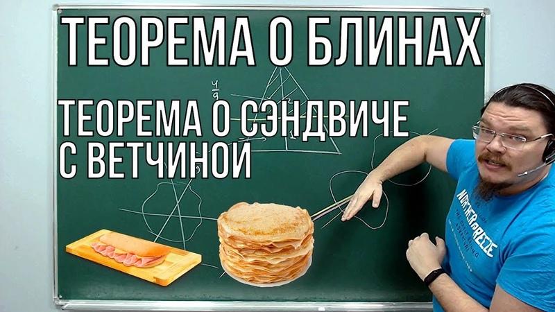 Теорема о блинах. Теорема о сэндвиче | В интернете опять кто-то неправ 001 | Борис Трушин !